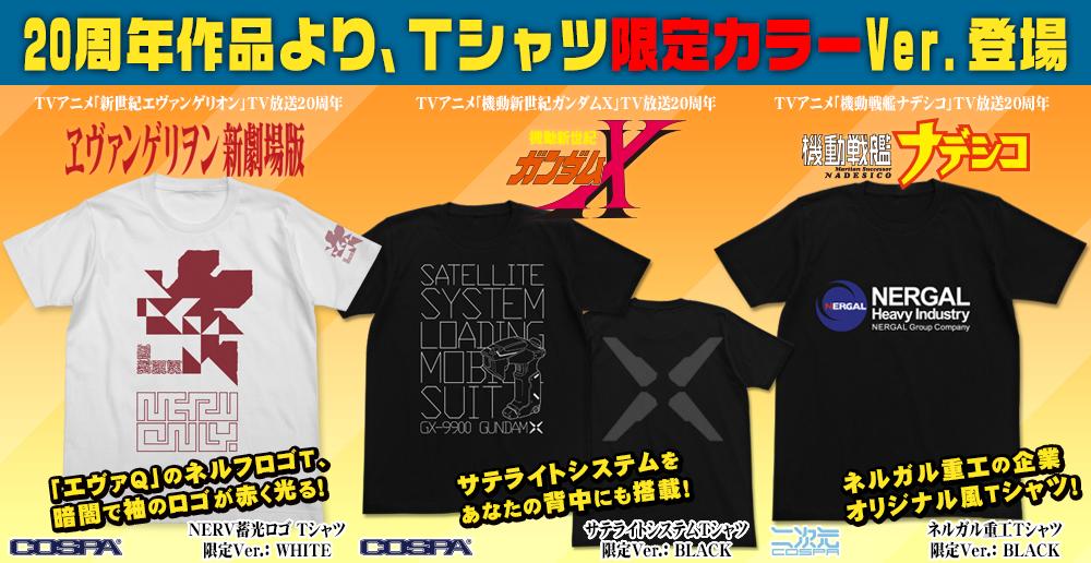 20周年作品Tシャツ限定カラーVer.