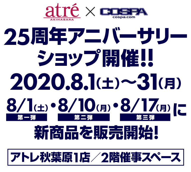 COSPA 25th Anniversary | アトレ秋葉原×コスパ 25周年アニバーサリー ...