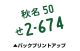 頭文字D/新劇場版「頭文字D」/藤原とうふ店Tシャツ