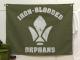 ガンダム/機動戦士ガンダム 鉄血のオルフェンズ/鉄華団の旗