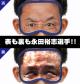 新日本プロレスリング/新日本プロレスリング/永田裕志アイマスク
