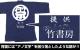 ポプテピピック/ポプテピピック/★限定★ポプテピピック 祭 甚平