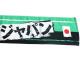 新日本プロレスリング/新日本プロレスリング/田口隆祐「タグチジャパン」マフラータオル