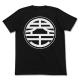 ドラゴンボール/ドラゴンボールZ/悟空の界王拳Tシャツ