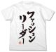 THE IDOLM@STER/アイドルマスター シンデレラガールズ/双葉杏のファッションリーダーTシャツ