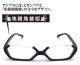 艦隊これくしょん -艦これ-/艦隊これくしょん -艦これ-/集積地棲姫 眼鏡