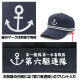 艦隊これくしょん -艦これ-/艦隊これくしょん -艦これ-/第六駆逐隊キャップ