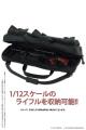 AZONE/ピコニーモコスチューム/PIC199-BLK【1/12サイズドール用】1/12 ライフルケース