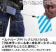ペルソナ/TVアニメ「ペルソナ5」/心の怪盗団 フルカラーパスケース