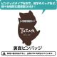 夏目友人帳/夏目友人帳/つかまれ!ニャンコ先生  ピンバッジ