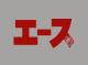 新日本プロレスリング/新日本プロレスリング/棚橋弘至 パーカー(グレー×レッド)
