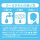 デート・ア・ライブ/デート・ア・ライブ/原作版 時崎狂三 クールタオル
