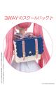 AZONE/Pureneemo Original Costume/POC483-NVW【1/6サイズドール用】PNS まじかる学園スクールバッグ
