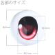 オビツ製作所/Obitsu Body/EYOB-B20 尾櫃瞳 (オビツアイ) Bタイプ 20mm