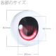 オビツ製作所/Obitsu Body/EYOB-B18 尾櫃瞳 (オビツアイ) Bタイプ 18mm