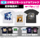 ラブライブ!/ラブライブ!/高坂穂乃果 エモーショナルTシャツ