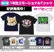 ラブライブ!/ラブライブ!/西木野真姫 エモーショナルTシャツ