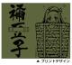 鬼滅の刃/鬼滅の刃/竈門禰豆子 サーモボトル