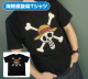 ONE PIECE/ワンピース/海賊旗抜染Tシャツ