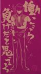 銀魂/銀魂/トッシー働いたら負けTシャツ
