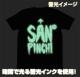 這いよれ!ニャル子さん/這いよれ!ニャル子さんW/★限定★闇に輝くSAN値がピンチになるTシャツ