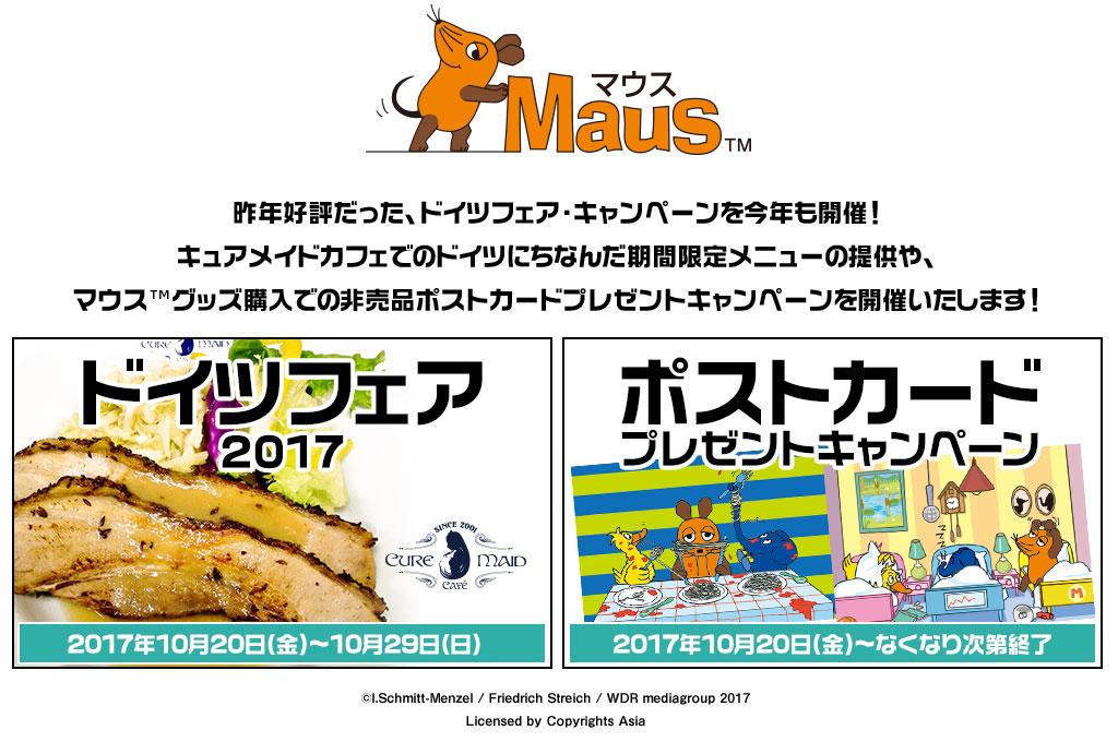 マウス™ポストカードプレゼントキャンペーン2017