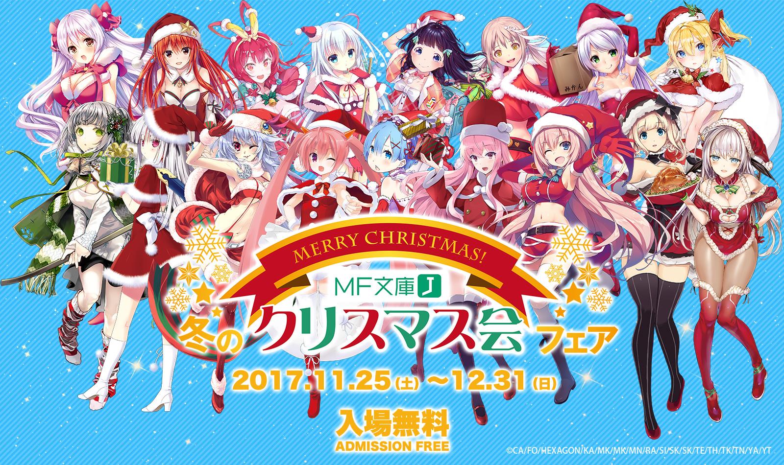 MF文庫J 冬のクリスマス会フェア