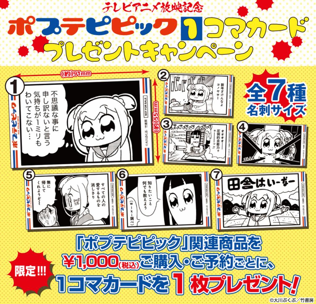 テレビアニメ放映記念『ポプテピピック』限定1コマカードプレゼントキャンペーン