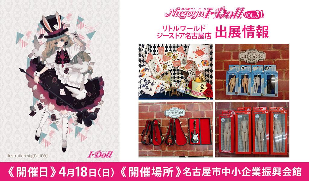 [イベント]リトルワールド ジーストア名古屋店が〈Nagoya I・Doll VOL.31〉に出展!