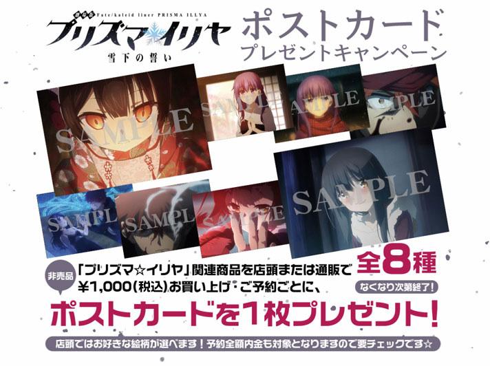 「劇場版 Fate/kaleid liner プリズマ☆イリヤ 雪下の誓い」ポストカードプレゼントキャンペーン