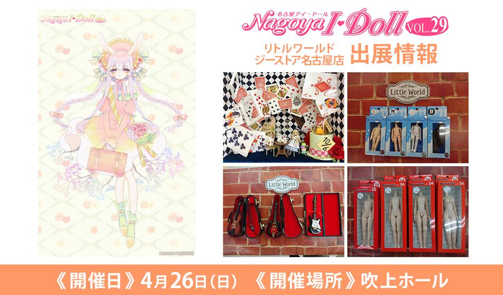 [イベント]リトルワールド ジーストア名古屋店が〈Nagoya I・Doll VOL.29〉に出展!