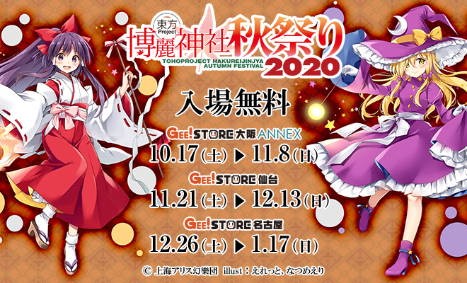 東方Project×ジーストア「博麗神社~秋祭り2020」