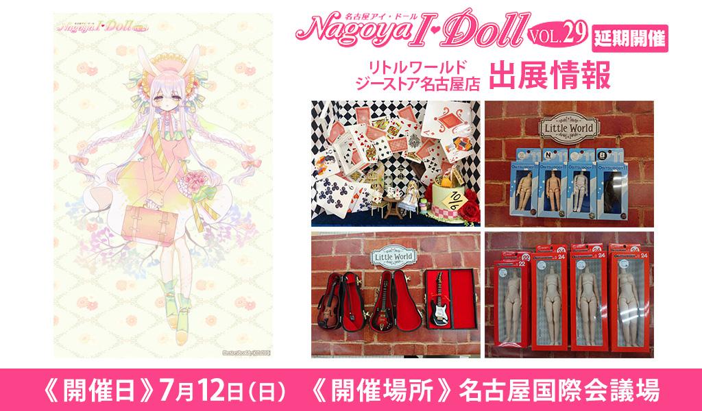 [イベント]リトルワールド ジーストア名古屋店が〈Nagoya I・Doll VOL.29(延期開催)〉に出展!