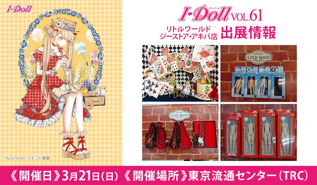 [イベント]リトルワールド ジーストア・アキバ店が〈I・Doll VOL.61〉に出展!