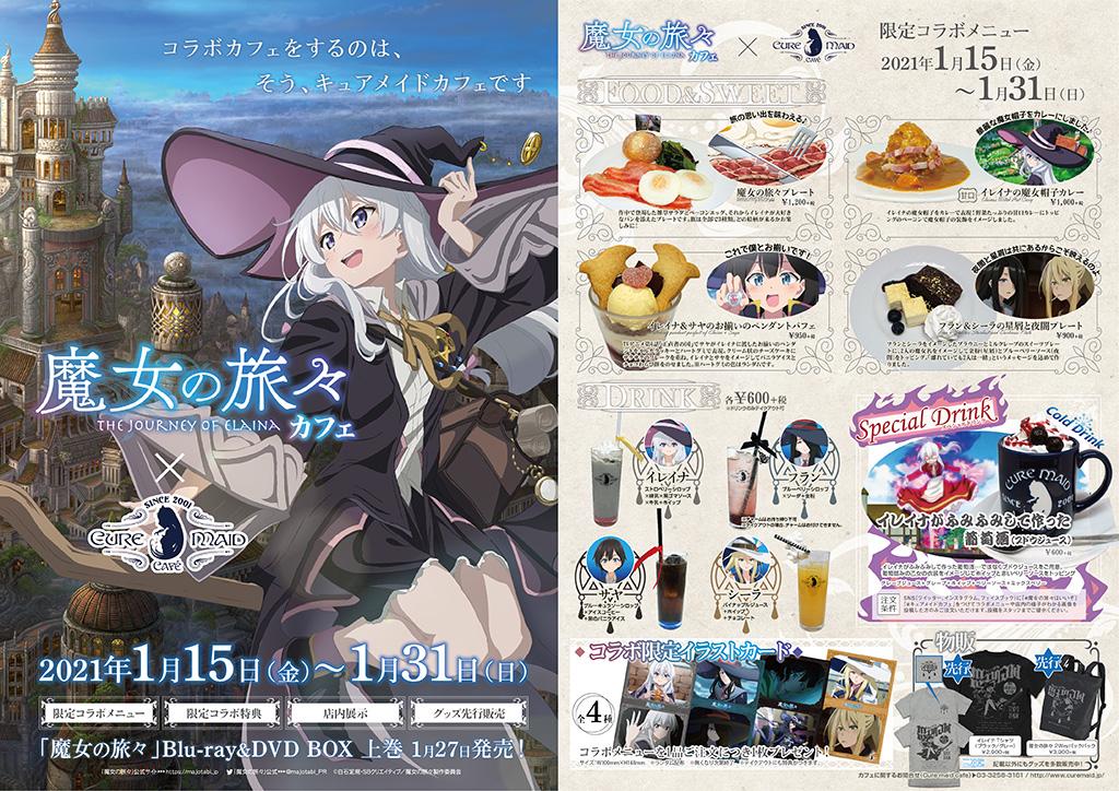 『魔女の旅々』BD&DVD BOX 上巻発売記念!1/15(金)~キュアメイドカフェにてコラボカフェ開催!