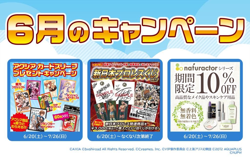 『6月のキャンペーン』ジーストアではお得なキャンペーンがいっぱい!!ご来店お待ちしています!