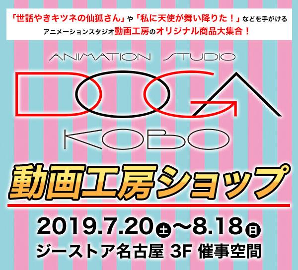 数々の人気アニメを手がけるアニメ制作スタジオ「動画工房」のショップが期間限定でジーストア名古屋にオープン!