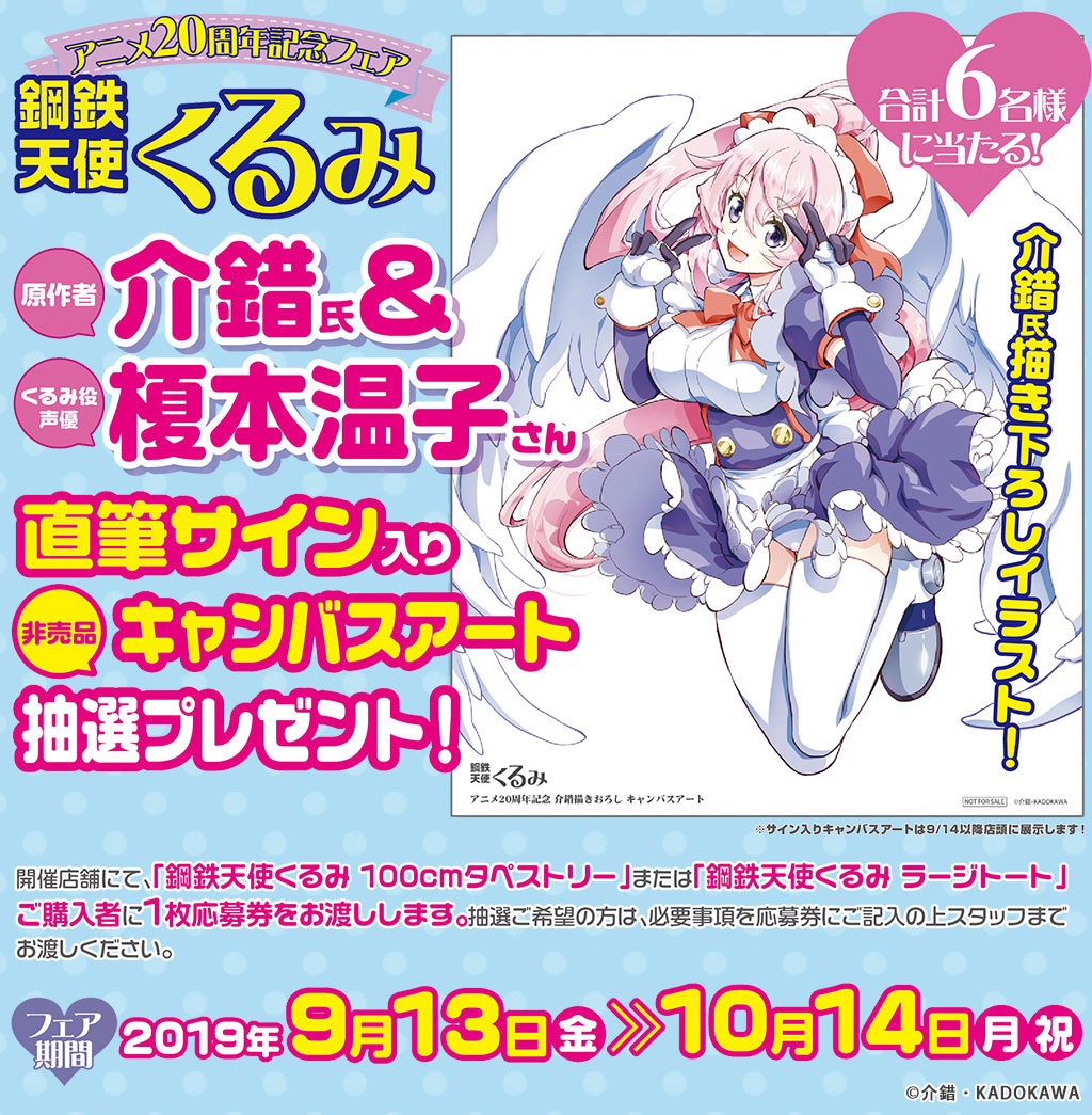 アニメ「鋼鉄天使くるみ」20周年記念フェア