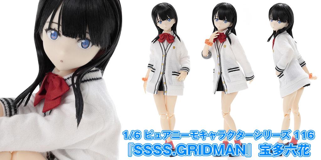 『SSSS.GRIDMAN』「新条アカネ」に続き主人公の同級生「宝多六花」が ピュアニーモキャラクターシリーズに登場!