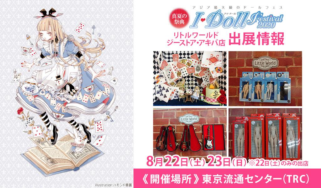 リトルワールド ジーストア・アキバ店が〈I・Doll Festival2020〉に出展!
