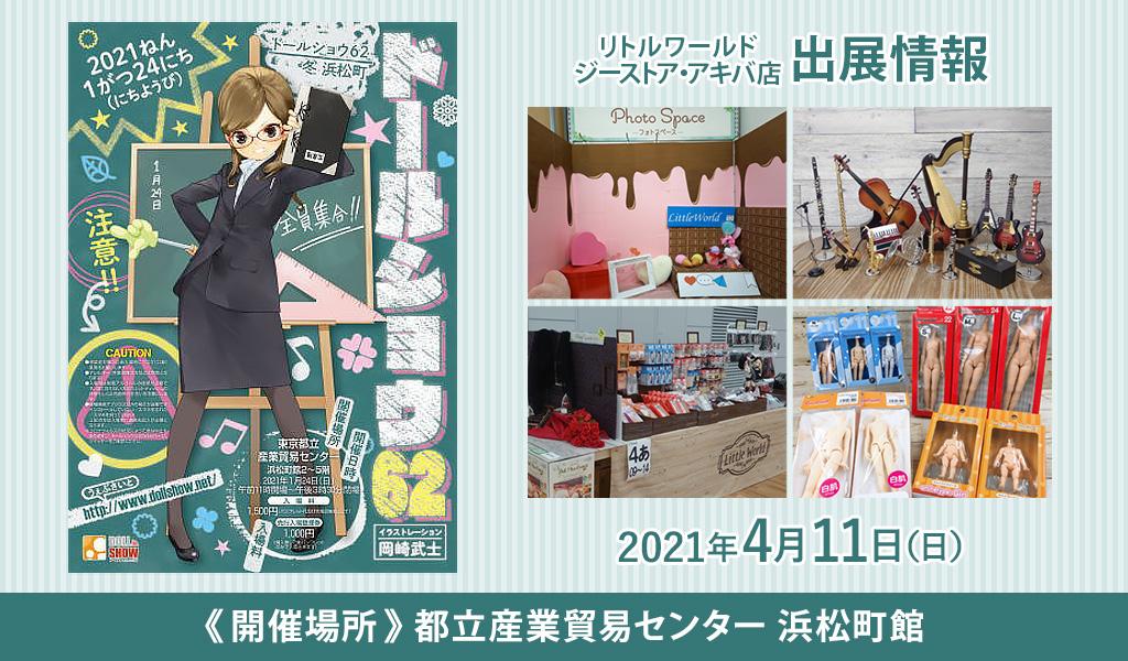 [イベント]リトルワールド ジーストア・アキバ店が〈ドールショウ63春〉に出展!