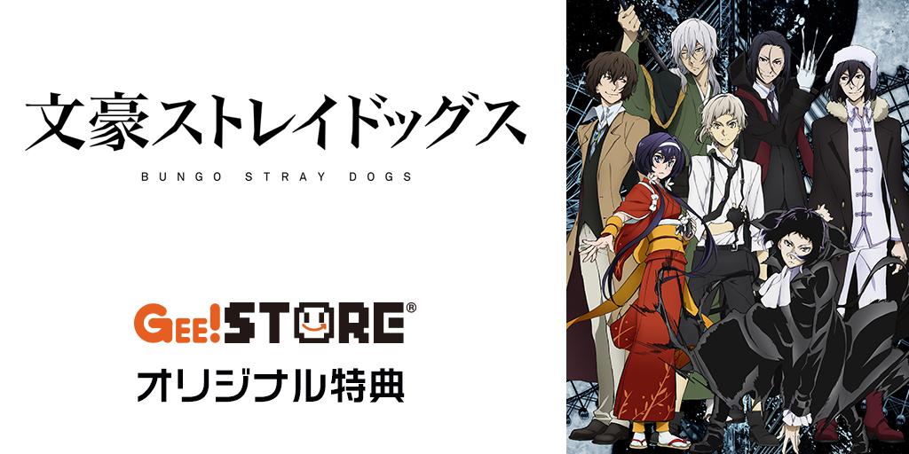 『文豪ストレイドッグス』Blu-ray&DVD ジーストア&WonderGOO&新星堂オリジナル特典付きでご予約受付中!