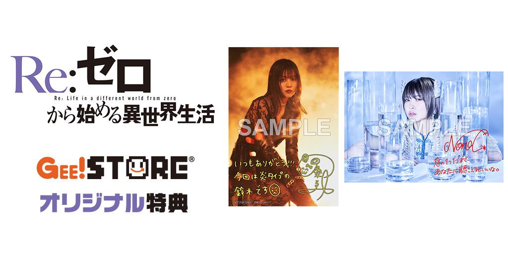 『Re:ゼロから始める異世界生活 2nd season』OP/EDテーマCD ジーストア&WonderGOO&新星堂オリジナル特典付きでご予約受付中!