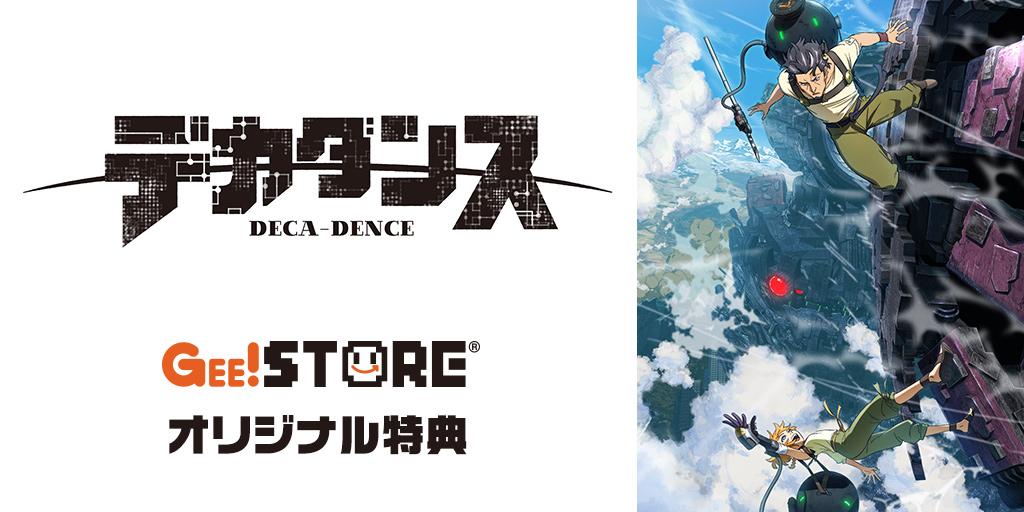 『デカダンス』OP/EDテーマCD ジーストア&WonderGOO&新星堂オリジナル特典付きでご予約受付中!