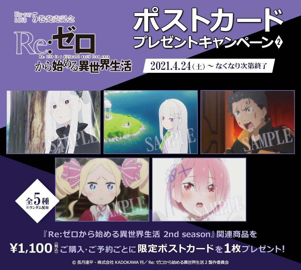 [キャンペーン]「Re:ゼロから始める異世界生活 2nd season」ポストカードプレゼントキャンペーン2