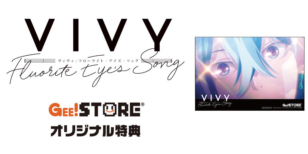 『Vivy -Fluorite Eye's Song-』お疲れさま本 ジーストアオリジナル特典付きでご予約受付中!