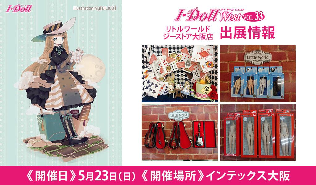 [イベント]リトルワールド ジーストア大阪店が〈I・Doll West VOL.33〉に出展!