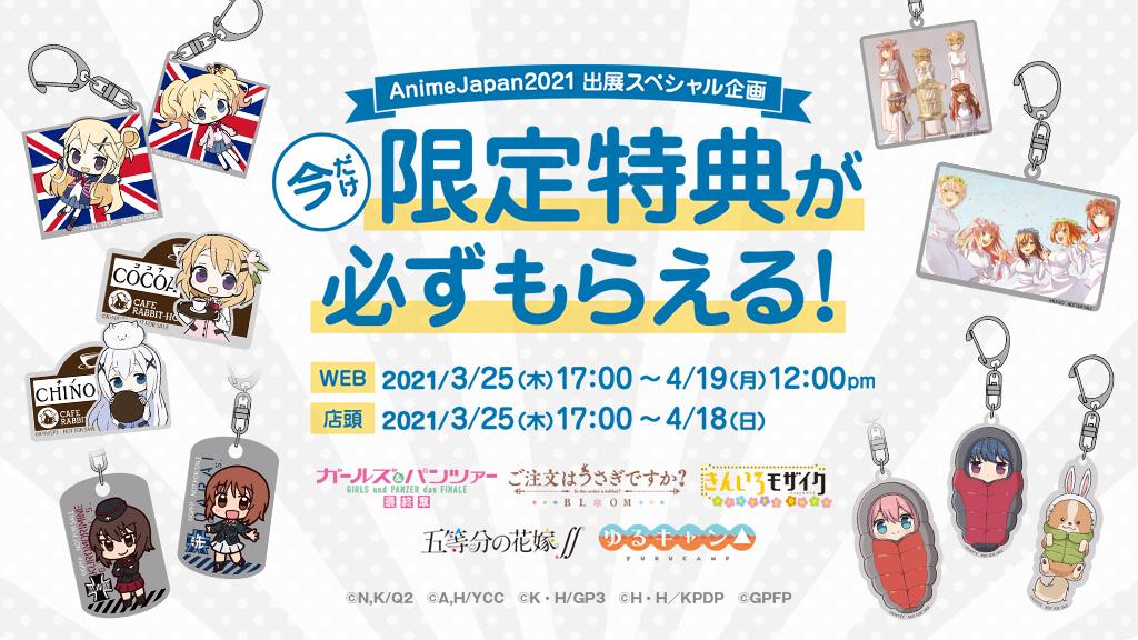 「五等分の花嫁」「ゆるキャン△」など!買い物で限定特典がもらえる!AnimeJapan2021コスパ出展記念キャンペーン開催!