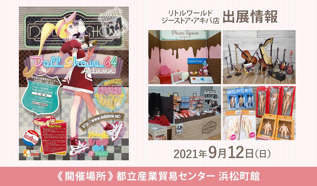 [イベント]リトルワールド ジーストア・アキバ店が〈ドールショウ64秋〉に出展!