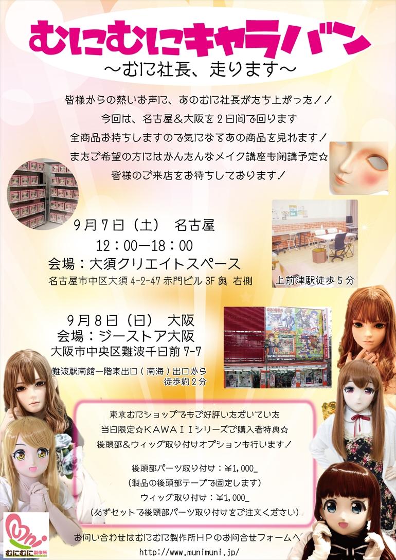 大阪・名古屋で「むにむにキャラバン」開催決定!(監修用)